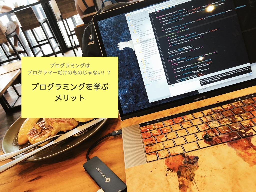 IC_プログラミングメリット